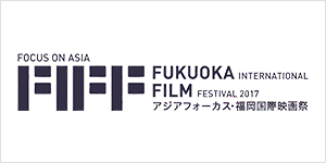 fukuoka international film festival